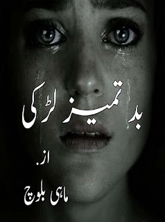 Batmeez Larki (Novel Complete) By Mahi Baloch Pdf Free Download
