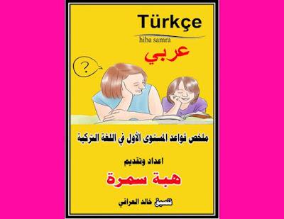 تحميل كتاب ملخص قواعد اللغة التركية