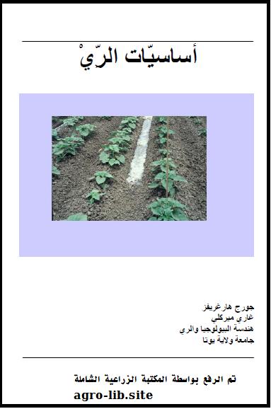 كتاب : أساسيات الري