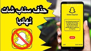 طريقة حذف حساب سناب شات Snapchat نهائيًا