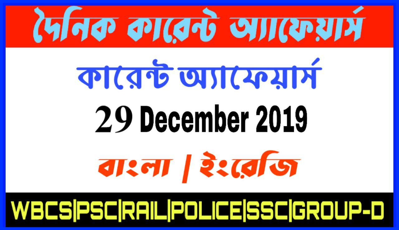 Daily Current Affairs In Bengali and English 29th December 2019 | for All Competitive Exams
