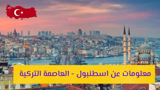 معلومات عن اسطنبول - العاصمة التركية
