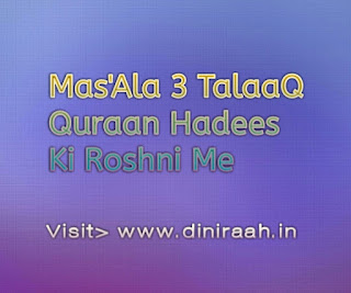 Mas'Ala 3 Talaaq Quraan Hadees Ki Roshni Me
