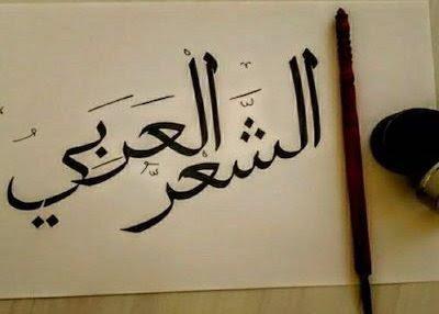 الشعر العربي
