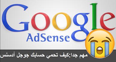 مهم جدا: كيف تحمي  حسابك جوجل أدسنس adsense من الاغلاق| اليك خطوات بسيطة وسهلة