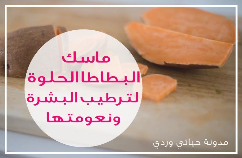ماسك البطاطا الحلوة للوجه والبشرة