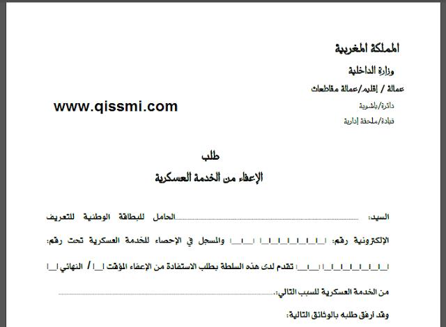 نموذج طلب الإعفاء من الخدمة العسكرية