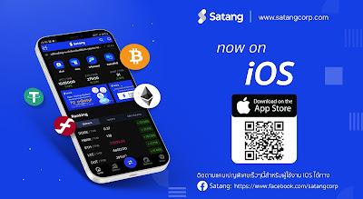 ตลาดเทรดคริปโตระอุ หลังบิตคอยน์ทะลุ 1 ล้านบาท  Satang ลุยออกโมบายแอป Satang Pro บน iOS