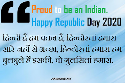 Latest Republic Day Quotes 2020