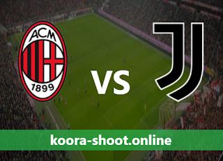 بث مباشر مباراة يوفنتوس وميلان اليوم بتاريخ 09/05/2021 الدوري الايطالي