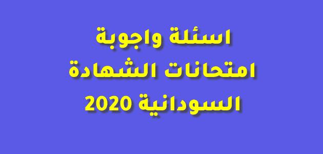 اسئلة واجوبة امتحانات الشهادة السودانية 2020