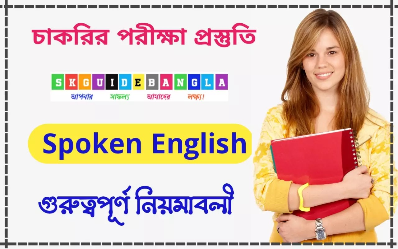 Spoken  English Rules in Bengali Book pdf। ইংরেজীতে কথা বলার নিয়ম।