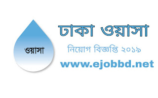 Dhaka wasa new job circular 2019