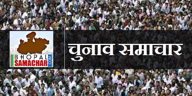 सीधी व नरसिंहपुर कलेक्टर और छतरपुर एसपी की EC में शिकायत | MP NEWS