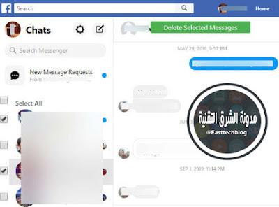 طريقة-حذف-جميع-رسائل-الفيس-بوك-دفعة-واحدة