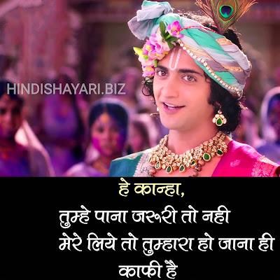 He Kaanha,   Tumhe Paana Zaroori to Nahin,   Tumhara Ho Jaana Hi Kaafi Hai Mere Liye