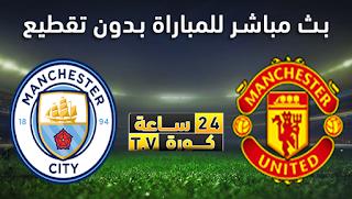 مشاهدة مباراة مانشستر يونايتد ومانشستر سيتي بث مباشر بتاريخ 12-12-2020 الدوري الانجليزي