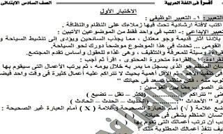إمتحانات لغة عربية للصف السادس الإبتدائي الترم الثاني 2019