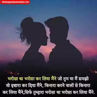 bharosa shayari image