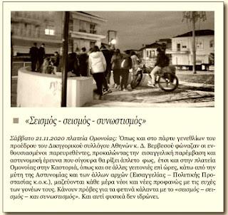 ΟΔΟΣ: εφημερίδα της Καστοριάς | πλατεία Ομονοίας