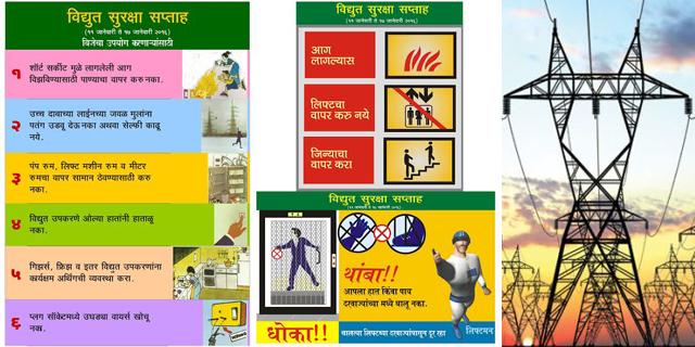 Electrical Safety विद्युत सुरक्षितता : सर्वोच्च प्राथमिकता