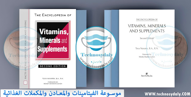 موسوعة الفيتامينات والمعادن والمكملات الغذائية the encyclopedia of vitamin and mineral and supplements book pdf