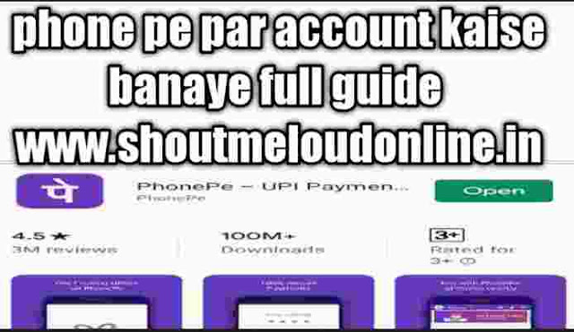 phone pe par account kaise banaye full guide