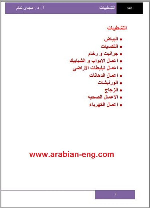كتاب رائع عن التشطيبات PDF | المهندس العربي