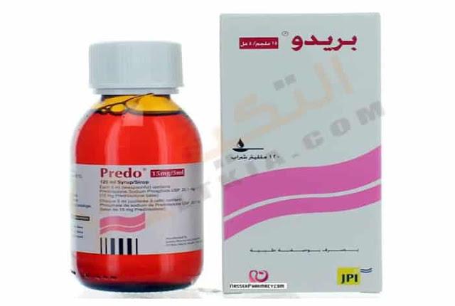 سعر ودواعى إستعمال دواء بريدو Predo Syrup لعلاج الحساسية والألتهابات
