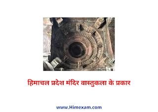 हिमाचल प्रदेश मंदिर वास्तुकला के प्रकार