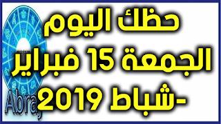 حظك اليوم الجمعة 15 فبراير-شباط 2019