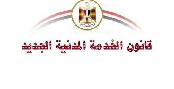 أخبار مصر اليوم الأحد 14-8-2016 استمرار الجدل على قانون الخدمة المدنية الجديد