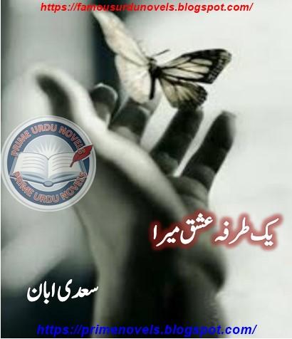 Yak tarfa ishq mera afsana online reading by Sadi Abbaan