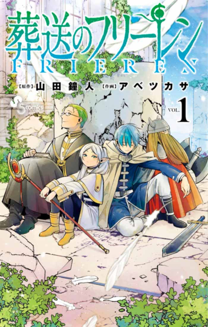 Frieren: Beyond Journey's End (Sousou no Frieren) manga - Kanehito Yamada y Abe Tsukasa