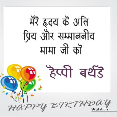 Birthday Wishes Images For Mamu Jaan In Hindi