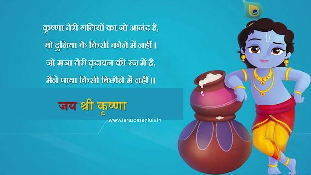 Happy Krishna Janmashtami Wishes Images in Hindi English