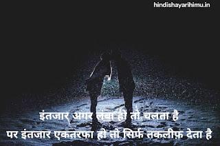 Waiting Shayari In Hindi