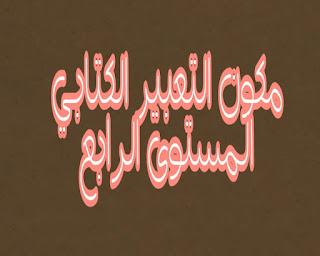 منهاج2019 : جذاذات العربية المستوى الرابع جميع المكونات