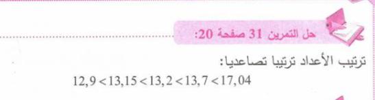 حل تمرين 31 صفحة 20 رياضيات للسنة الأولى متوسط الجيل الثاني
