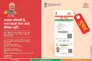 Adhar Card aadhar card apply online in, up Uttar Pradesh adhaar card