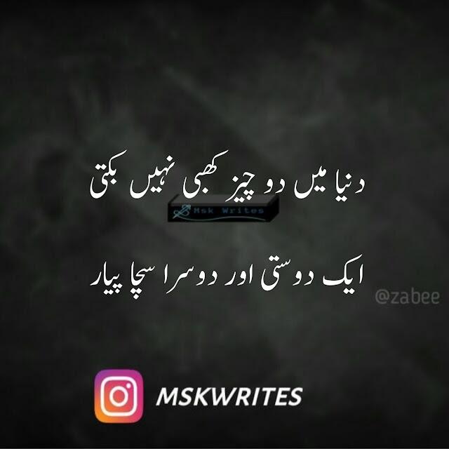 Sad Shayari Dosti