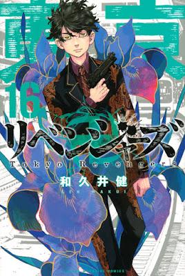 東京リベンジャーズ コミック 表紙 第16巻   橘直人 Tachibana Naoto   東リベ 東卍   Tokyo Revengers Volumes