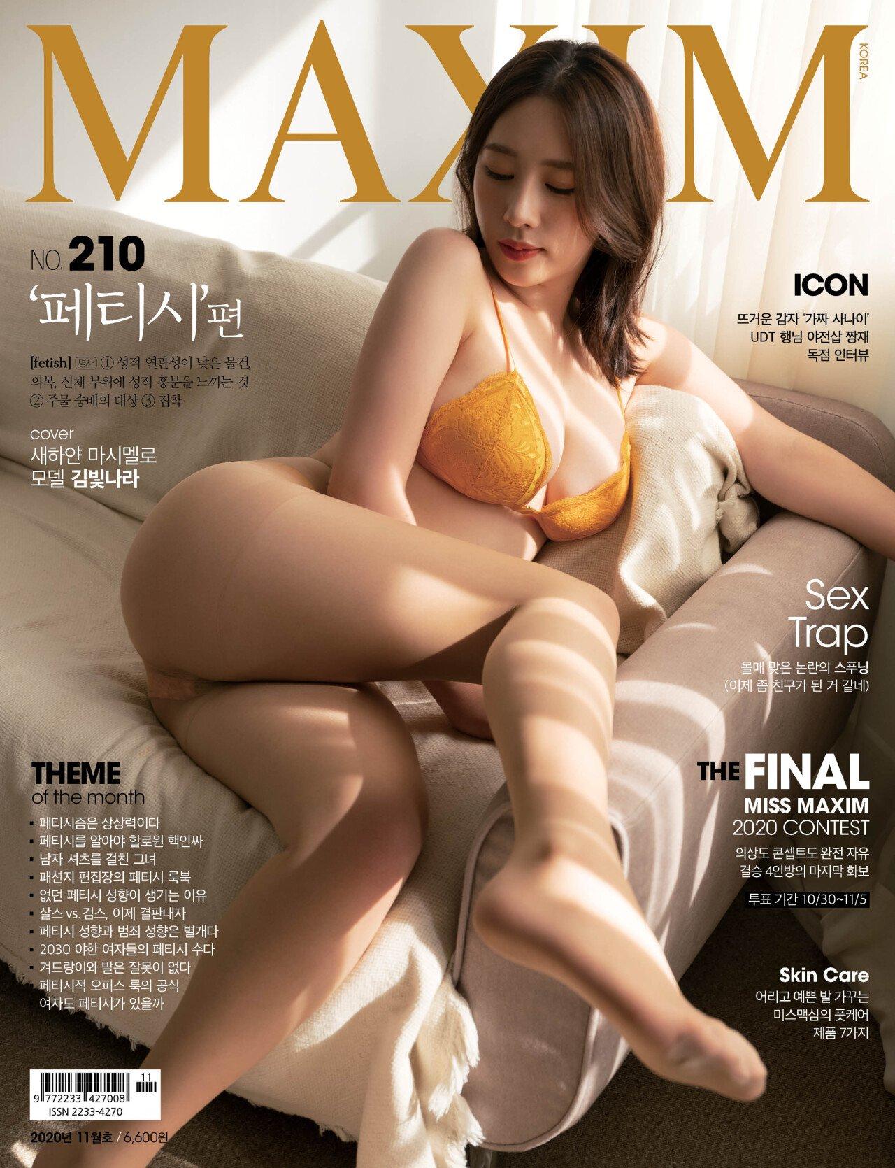 맥심 11월호 모델 김빛나라