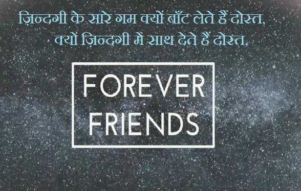 shayari, dosti, friendship, beautiful