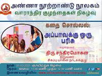 "Weekly Children Program - ""கதை சொல்லல்: அப்பாவுக்கு ஒரு பரிசு "" on 21/03/2021"