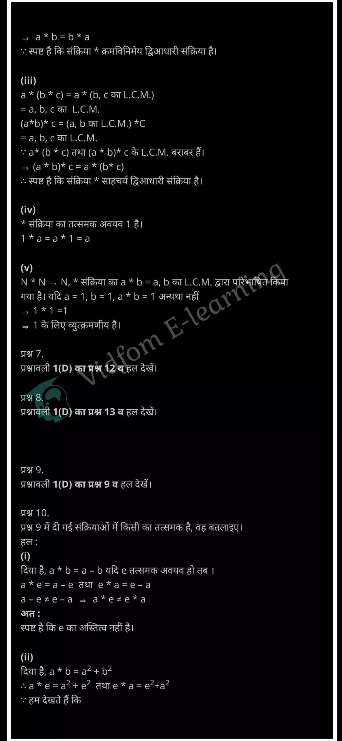 class 12 maths chapter 1 night hindi medium23