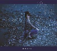 Aoi Eir, « Ryusei / Yakusoku (流星 / 約束) »