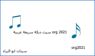 سيت دبكة سريعة عربية org 2021