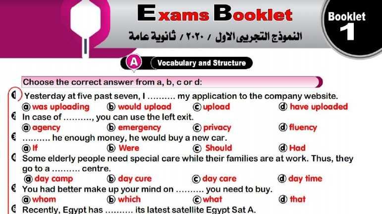 اجابات بوكليت الوزارة الاول لغة انجليزية ثانوية عامة  2020- موقع مدرستى