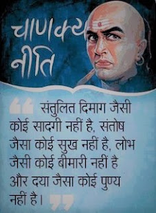 Awesome acharya chanakya quotes images
